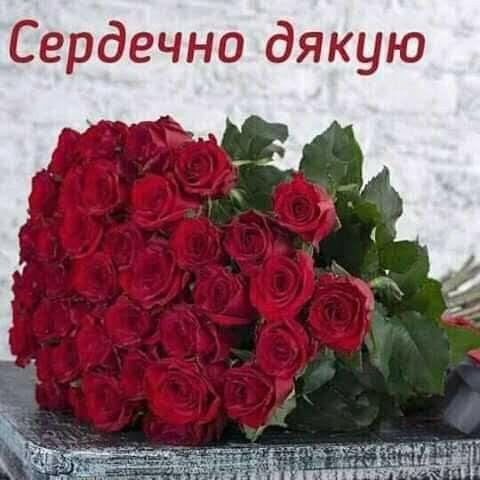 Красиві слова подяки за подарунок українською мовою