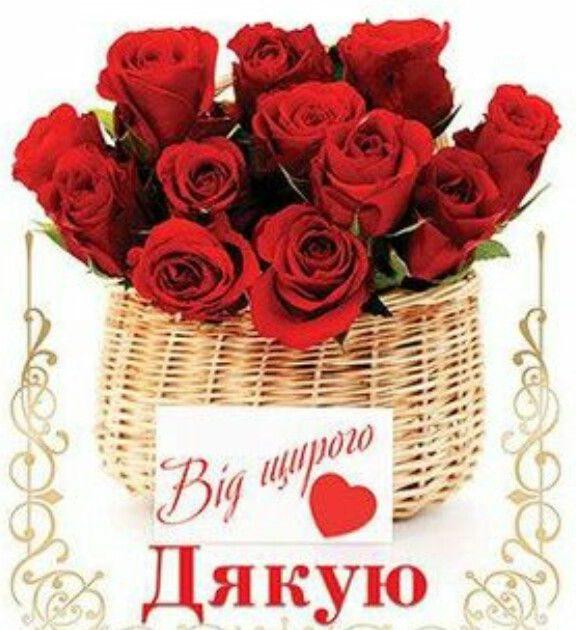 Гарні cлова подяки  українською