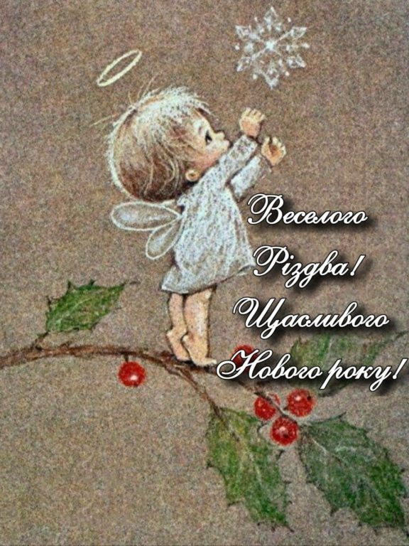 Гарні привітання з Новим роком та Різдвом Христовим