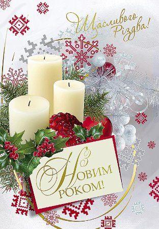 Щиросердечні привітання з Новим роком та Різдвом Христовим українською мовою