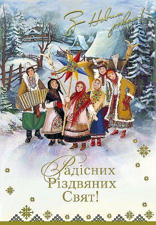 Кращі привітання з Новим роком та Різдвом Христовим своїми словами, у прозі