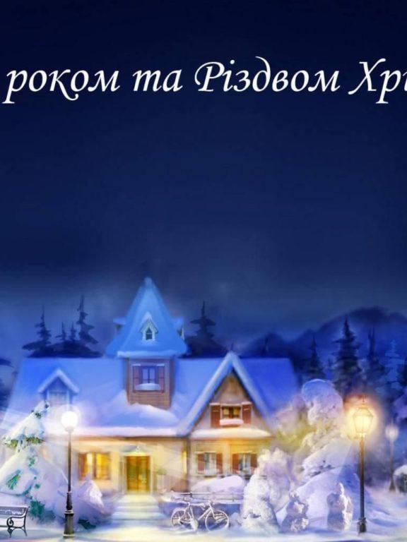 Привітання з Новим роком та Різдвом Христовим у прозі