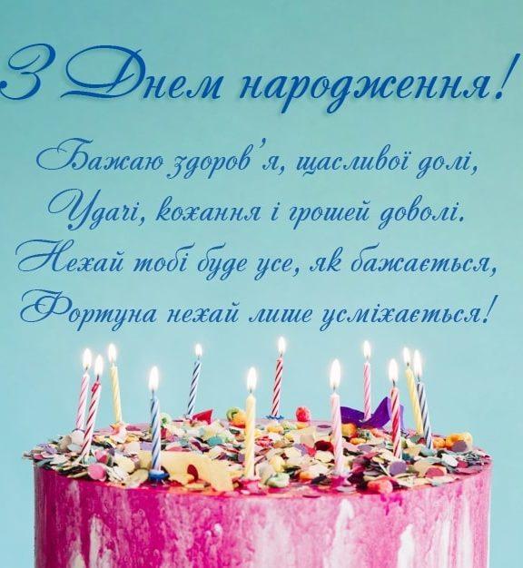 Короткі привітання з днем народження коханій дівчині, жінці українською мовою