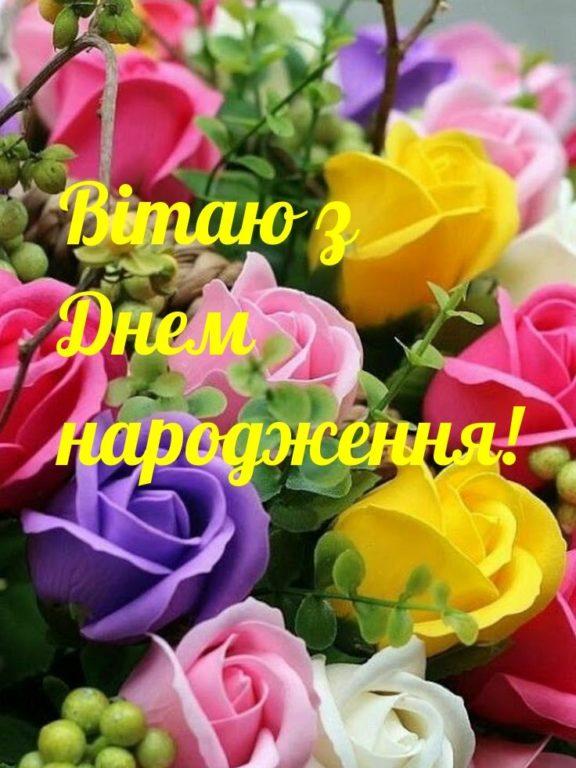 Гарні привітання з днем народження мамі від дітей і онуків у прозі, українською мовою
