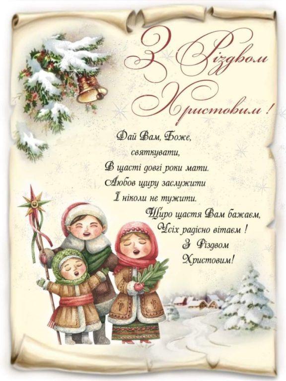 Красиві Різдвяні привітання
