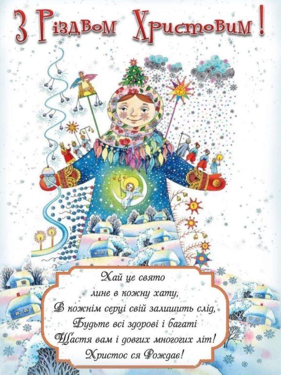 Гарні привітання з Різдвом до сліз