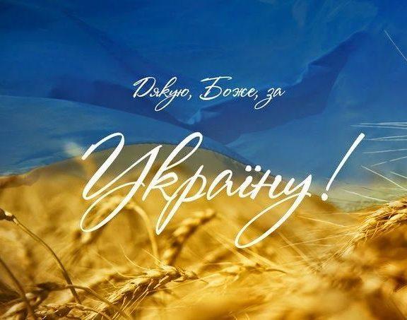 Гарні привітання з Днем Незалежності України у прозі, українською мовою