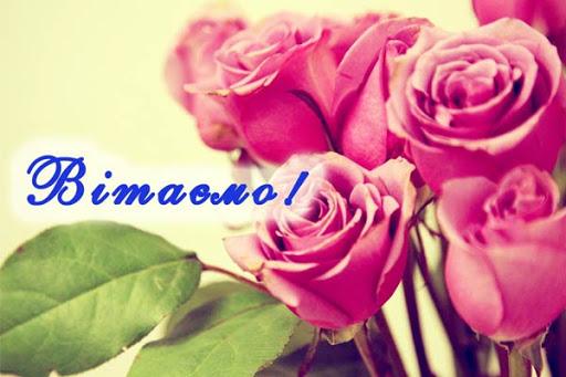 Оригінальні привітання з днем ангела Гордія українською мовою