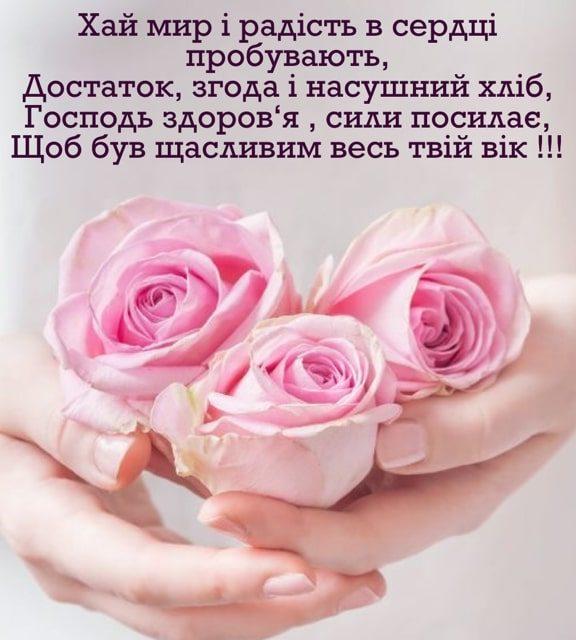Щиросердечні привітання з днем ангела Захара українською мовою