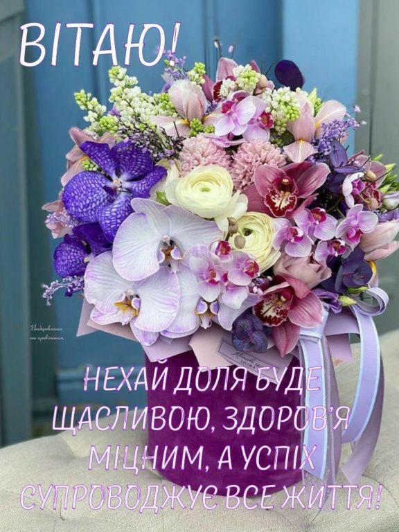 Красиві привітання з днем ангела В'ячеслава українською