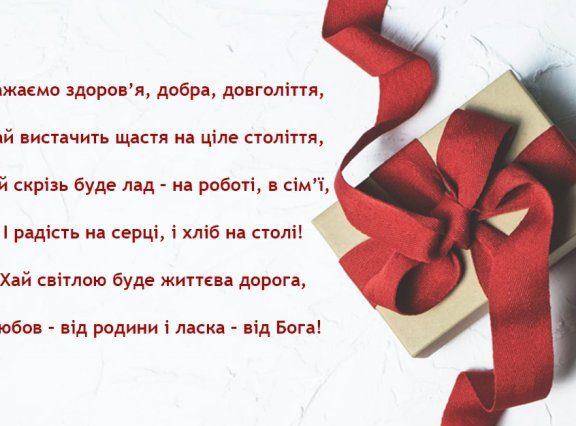 Щирі привітання з днем ангела Фекла у прозі, українською мовою