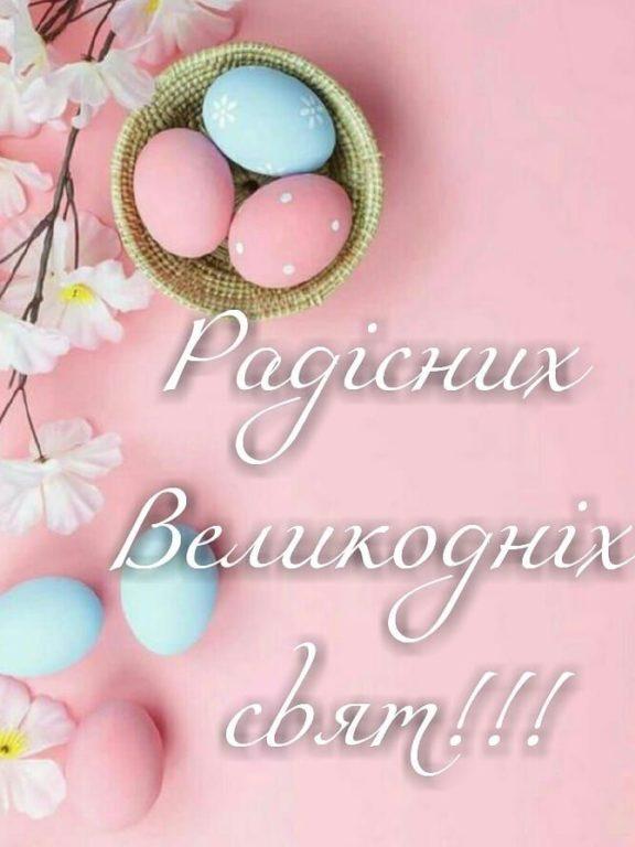Гарні привітання з Великоднем українською