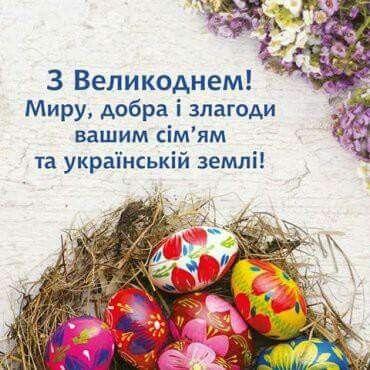 Щиросердечні привітання з Великоднем у прозі, українською мовою