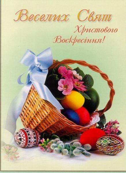 Привітання з Пасхою українською мовою