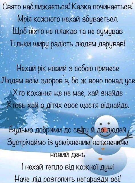 Привітання з старим Новим роком українською