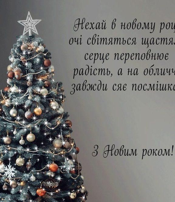 Щирі Новорічні привітання 2022 у прозі, українською мовою