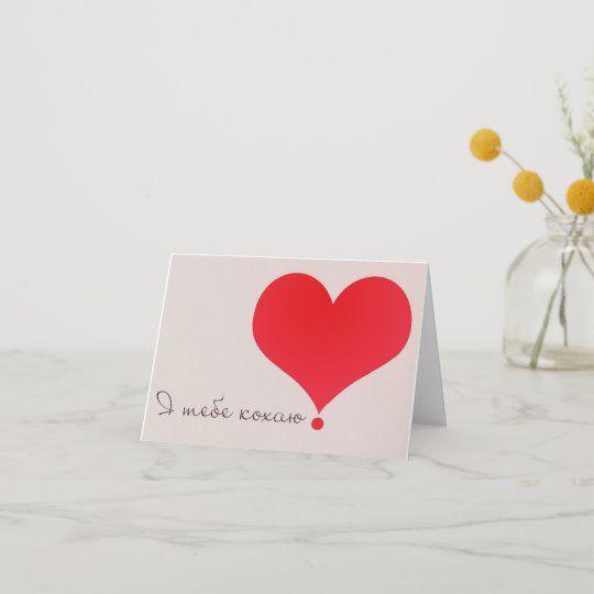 Щиросердечні привітання з Днем святого Валентина у прозі