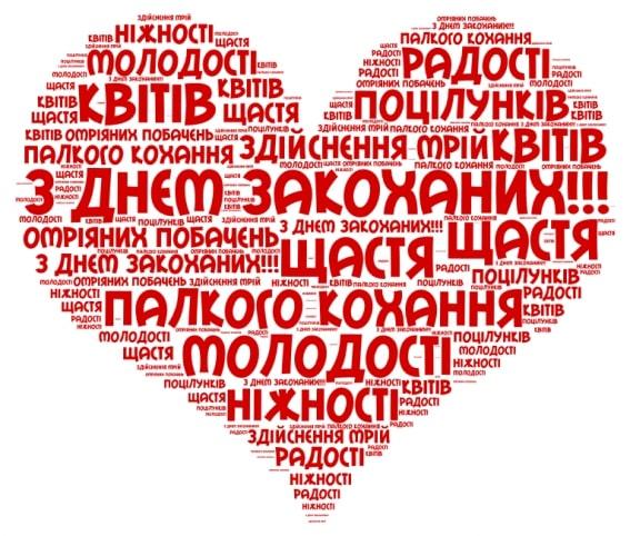 Гарні привітання з Днем святого Валентина