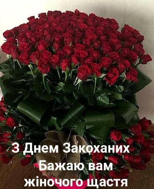 Щирі привітання з Днем святого Валентина своїми словами