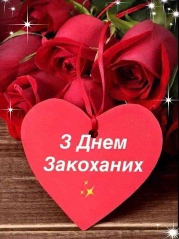 Привітання з Днем святого Валентина українською