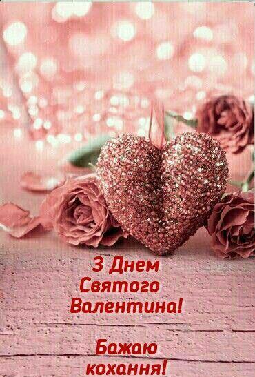 Кращі привітання з Днем закоханих у прозі, українською мовою