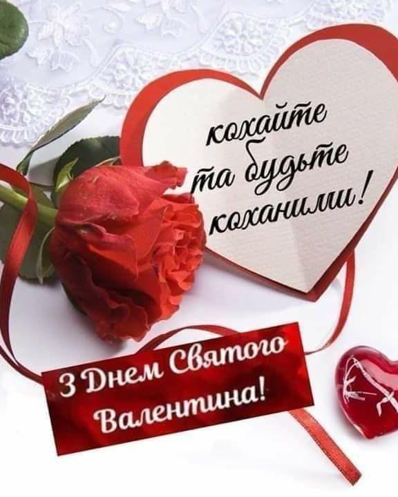 Привітання з Днем закоханих своїми словами, до сліз