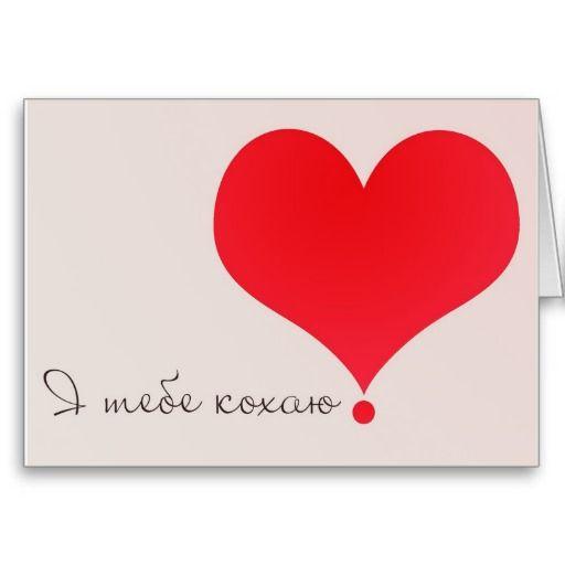Найкращі привітання з Днем святого Валентина простими словами