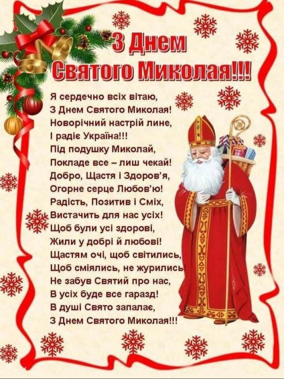СМС привітання з Миколаєм у прозі, до сліз