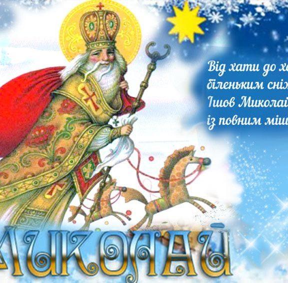 Кращі привітання з Днем святого Миколая до сліз