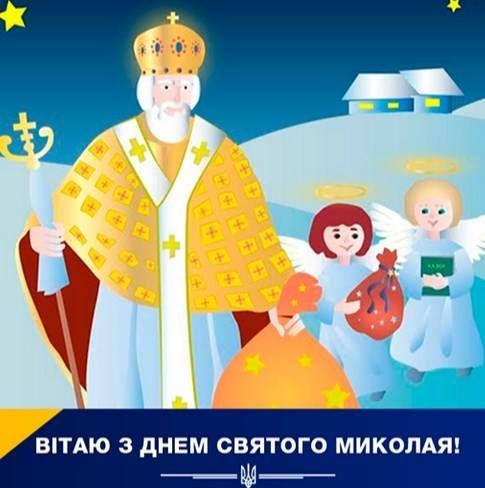 Кращі привітання з Миколаєм своїми словами, до сліз