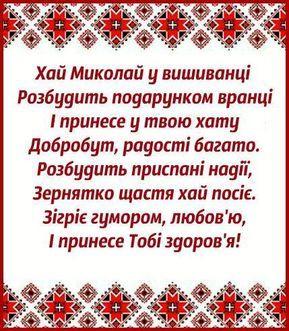 Оригінальні привітання з Днем святого Миколая своїми словами, до сліз