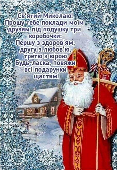 Зворушливі привітання з Днем святого Миколая своїми словами, у прозі