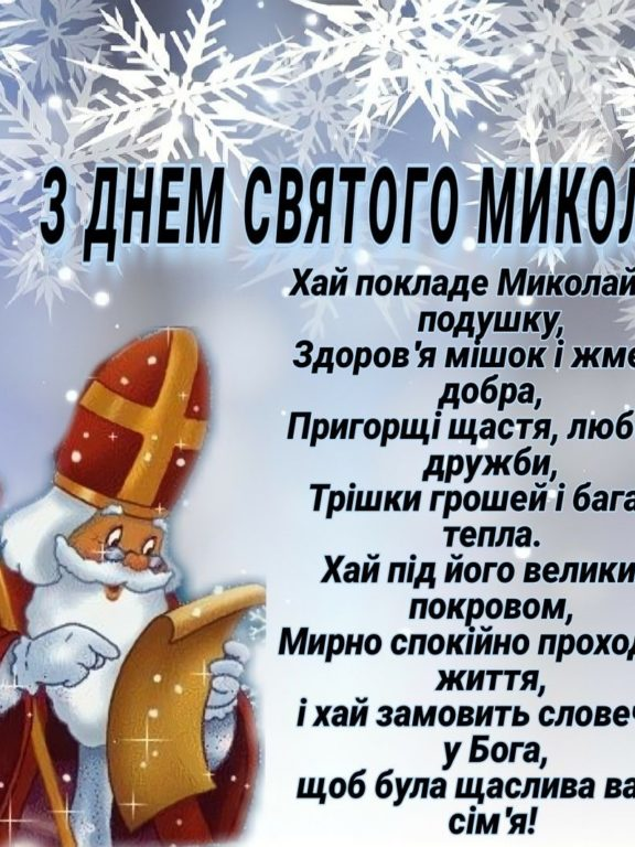 СМС привітання з Днем святого Миколая українською мовою
