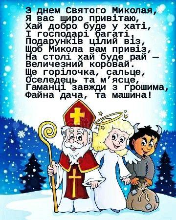 Найкращі привітання з Днем святого Миколая у прозі, до сліз