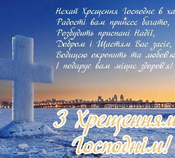 Красиві привітання з Водохрещем українською мовою