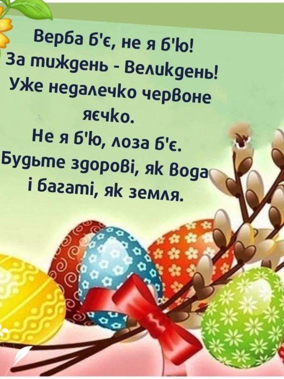 Короткі привітання з Вербною неділею українською мовою