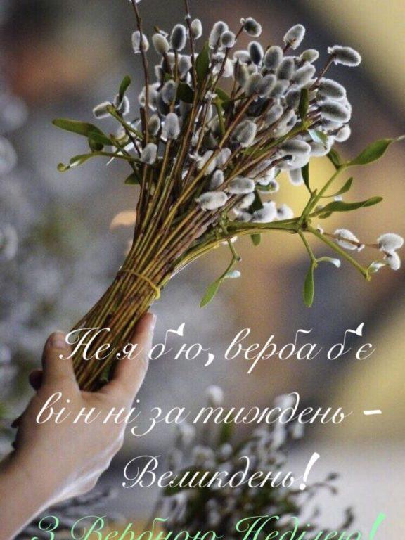 Красиві привітання з Вербною неділею простими словами